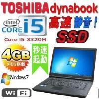 東芝 dynabook ノ−トパソコン Core i5に高速SSD ●CPU:Core i5 332...