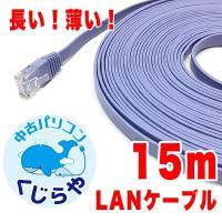 LANケーブル 15m 長くて細い 使い易い  ■商品仕様 新品パルク品 ・ケーブル長:15m ・簡...