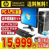 PC初心者の方も安心♪hpのお手頃価格のデスクトップPCの液晶セットが入荷しました! 性能も安定のデ...