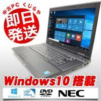 ■商品名:NEC VersaPro VK19E/A-H ■OS:Windows10 Pro 64bi...