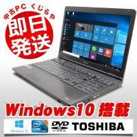 ■商品名:東芝 dynabook Satellite B552/H ■OS:Windows10  6...