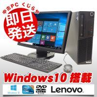 高性能Corei3とwindows10を搭載!Lenovoの液晶付きデスクトップ ThinkCent...