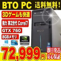 ■商品名:  BTOパソコン ■OS:Windows10 Home 64bit ■CPU:Intel...
