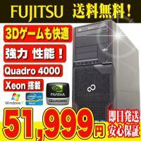 ■商品名:富士通 Celsiuse W510 ■OS:Windows7 Professional 6...
