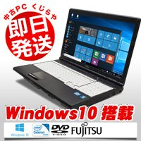 ■商品名:富士通 LIFEBOOK A561 ■OS:Windows10 Home 64bit ■C...
