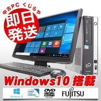 ■商品名:富士通 ESPRIMO D551/DX ■OS:Windows10 Home 64bit ...
