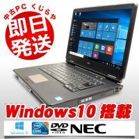 高性能Corei5搭載!安心国内メーカーのNEC VersaPro VK25T/X-Fの訳ありが限定...