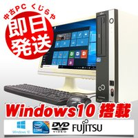 ■商品名:富士通 ESPRIMO D581/D ■OS:Windows10 Home 32bit ■...