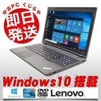 ■商品名:Lenovo ThinkPad L540 ■OS:Windows10 Pro 64bit ...