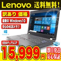 ■商品名:Lenovo ThinkPad L420 ■OS:Windows10 Home 32bit...