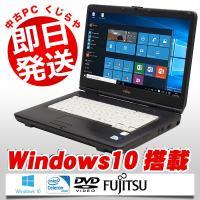 Windows10採用!安心の富士通製大画面ワイドノート FMV-A540が入荷しました! 軽快動作...