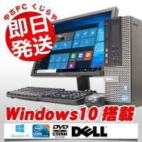 大画面19型ワイド液晶付属!DELLの省スペースデスクトップ 790SFF液晶セットです! 最新OS...