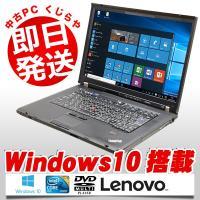 最新OS Windows10採用!人気のレノボ ThinkPad  T500の訳あり品が入荷しました...