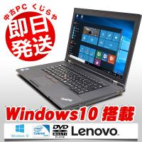 最新のWindows10搭載!ビジネスノートの定番!Lenovo ThinkPad L530が入荷し...