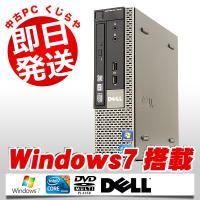 第3世代の高クロックCorei5搭載!DELLのコンパクトPC、Optiplex 7010USFが入...