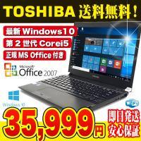 ■商品名:東芝 dynabook R731 ■OS:Windows10 Home 64bit ■CP...
