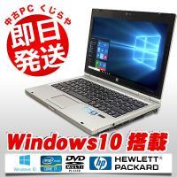 Windows10採用!高級感のあるシルバーボディのhp Elitebook 2560pの訳あり品で...