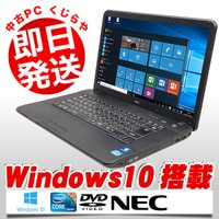 Windows10採用!NEC大画面ワイドノート、VersaPro PC-VK24LA-Fが入荷です...