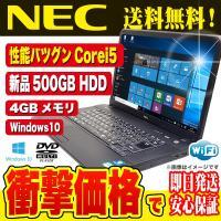 当店売上No1ノート!Corei5搭載の高性能NECパソコン、店長おまかせNECノートです! 人気爆...
