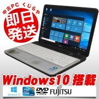 Windows10採用!富士通大画面ワイドノート、LIFEBOOK A531/Dの訳あり品です! 高...