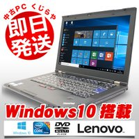 ■商品名:Lenovo ThinkPad T420s ■OS:Windows10 Home 64bi...