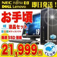 高速DDR3メモリ4GB搭載!すぐに使える人気のhpの高性能デスクトップ 6000proが入荷! C...