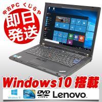 Windows10採用!ビジネスノートの定番!Lenovo ThinkPad T400が限定入荷です...
