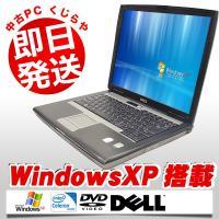 希少なWindowsXPモデル!DELLの人気ノートパソコン、Latitude D530の訳あり品で...