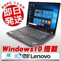 最新のWindows10搭載!Lenovoの人気のThinkPad、大画面のR500の訳あり品です!...