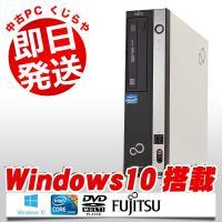 最新のWin10搭載!安心の富士通製デスクトップ、ESPRIMO D581/Cが入荷しました! 軽快...