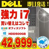 強力!第2世代高クロックCorei7!DELLの省スペースデスクトップ、990SFFが入荷! 3.4...