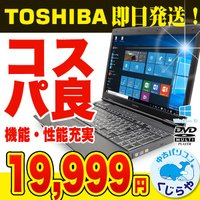 ■商品名:東芝 dynabook Satellite B550/B ■OS:Windows10 Ho...