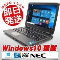 当店売り上げNo.1ノートと同性能機種!NEC VersaPro PC-VK23TX-Cの訳あり品で...