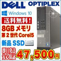 魅力は性能がバツグン!DELLの高性能デスクトップ、790SFFが限定入荷しました! ■新品240G...