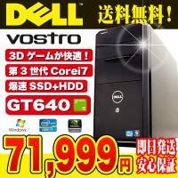 強力過ぎる性能!DELLの高性能ミニタワー、Vostro470、Win7pro64bitモデルが入荷...