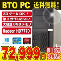 3Dゲームが快適に楽しめる!強力Corei7搭載の高性能BTOパソコン、最新のWin10モデル! C...