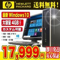 コスパ良すぎ!最新のWin10搭載のデスクトップPC液晶セット!hp 6005proです! 高クロッ...