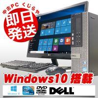 第3世代Corei7に8GBメモリで爆速!DELLの高性能デスクトップ 7010SFF液晶セット! ...