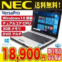 最新のWindows10搭載!人気のNEC製 軽量モバイルパソコン、VK10が限定入荷しました! 高...