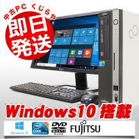 大画面22型ワイド液晶付属!富士通の快適デスクトップ、ESPRIMO D5390が入荷! 高クロック...