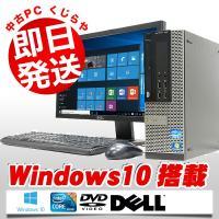 大画面22型ワイド液晶付属!DELL省スペース快適デスクトップ 790SFFです! CPUに第2世代...