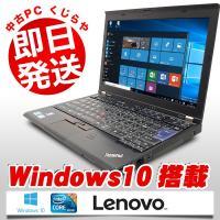 爆速SSDで快適!大人気LenovoのThinkPadモバイル、X220iのWindows10モデル...