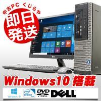 大画面24型ワイド液晶付属!DELL Optiplex 3010DT、最新のWin10モデルが入荷!...