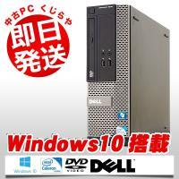 お手頃Win10デスクトップ!人気のDELLの高性能デスクトップ、Optiplex 3010SFFで...