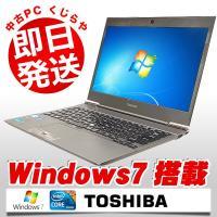 SSDと第2世代Corei5で爆速!東芝の軽量モバイル、dynabook R631/Eの訳あり品! ...