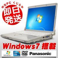 Corei5搭載!DVD焼きOKのLet'snoteのハイエンドモデル、CF-S10Cが入荷しました...