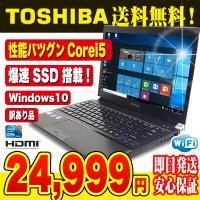 Corei5&SSD搭載で超爆速!東芝の人気スリムモバイルdynabook R731の訳あり品です!...