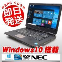 安心のNEC製大画面ワイドノート、VersaPro PC-VK20E/Dの訳あり品です! デュアルコ...