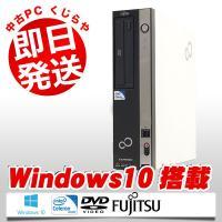 最新のWin10搭載!安心の富士通製デスクトップ、ESPRIMO D581/Dが入荷しました! CP...