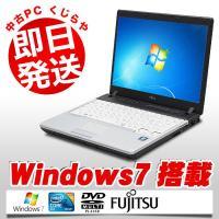 デュアルコア搭載!軽量・高性能モバイル、富士通 LIFEBOOK P750の訳あり品です! 安定のデ...